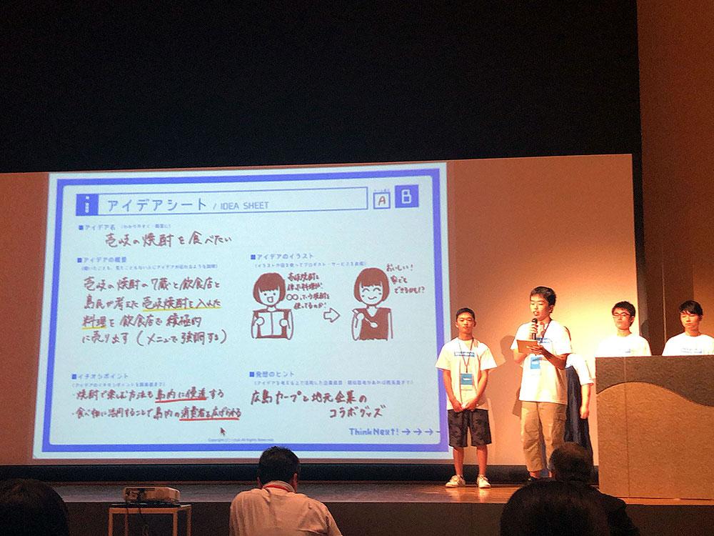 壱岐 i.club Summer Program! 2019 チーム:ポジティブアルマゲドン
