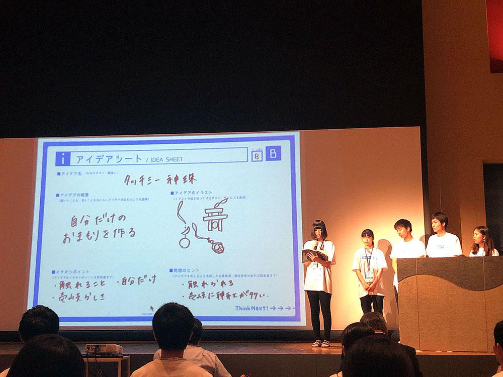 壱岐 i.club Summer Program! 2019 チーム名:ジェントルマン