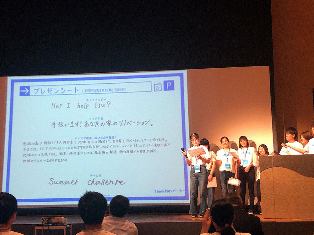 壱岐 i.club Summer Program! 2019 チーム名:Summer Challenge